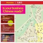 Free Mareeba City eMap 马里巴