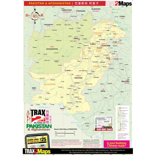 Trax2 Bilingual Afghanistan and Pakistan Map high detail A3 road